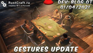 Dev-blog - gestures update