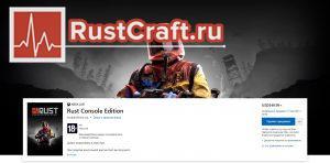 Rust Console Edition в Microsoft Store