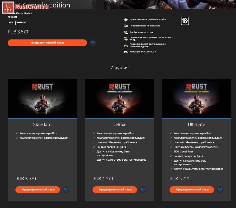 Rust Console Edition в PS Store