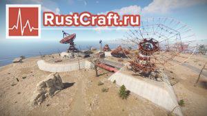 Спутниковые антенны в Rust