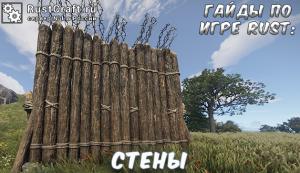 Гайды в Rust - стены