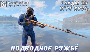 Гайды в Rust - подводное ружьё