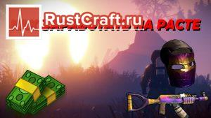 Заработок Rust