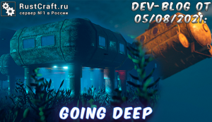 DB - Going deep