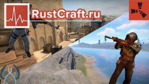 Оружие в игре Rust